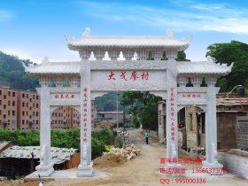 农村石材大门及村庄入口门楼样式