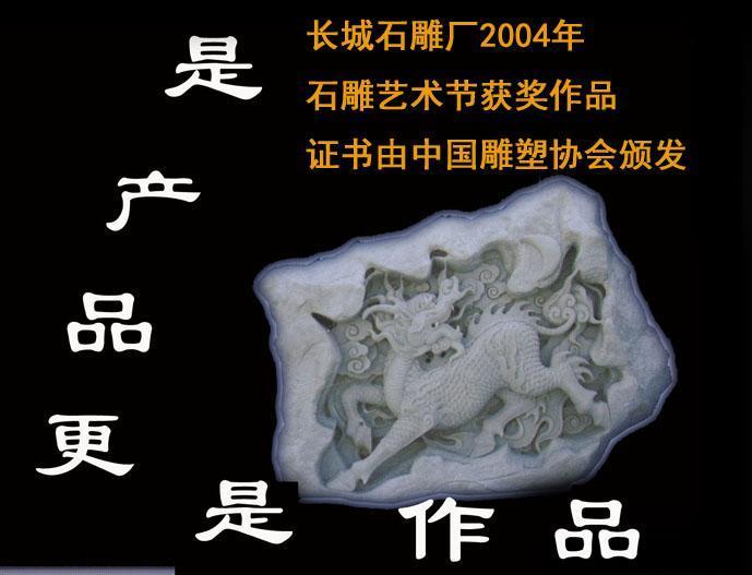 汉白玉石雕麒麟作品在石雕艺术节上获奖