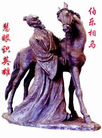 """这是古代人物雕刻中的伯乐相马,有句话是这样说的""""伯乐相马,慧眼识英雄""""。"""