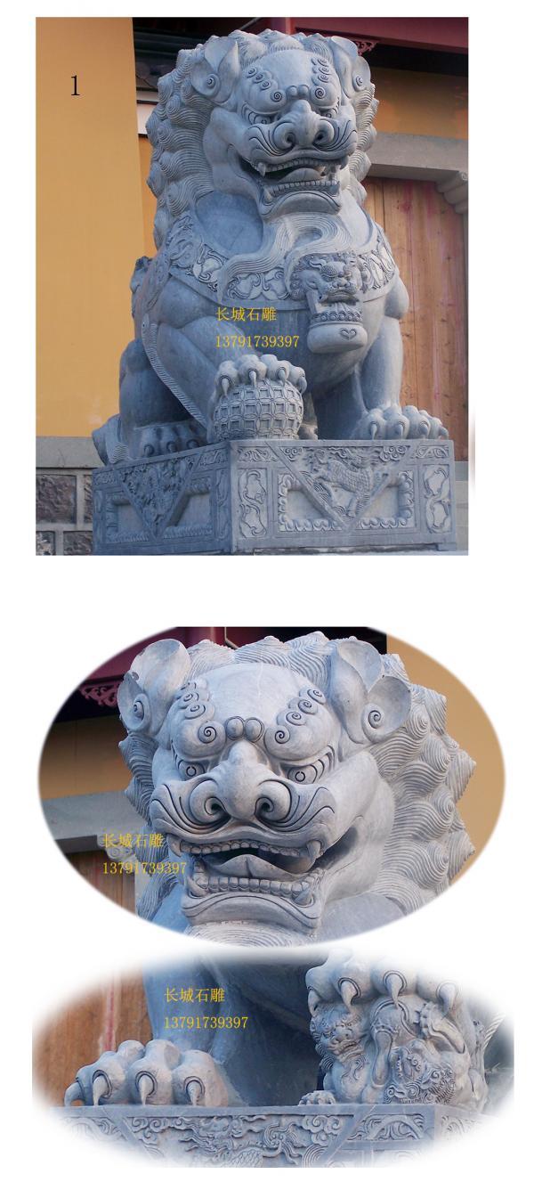 北京狮子,石雕狮子