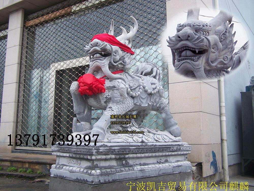 安装在宁波的石雕麒麟