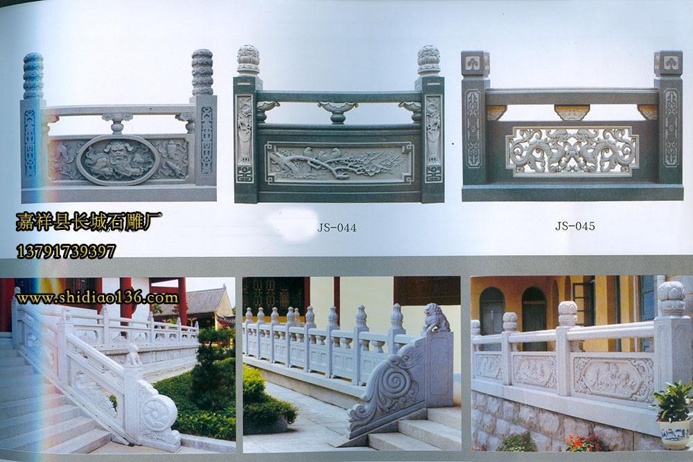 石栏杆的体量不大,又接近人群,且本身并无太大的承重作用,所以成了建筑石雕装饰的重点。