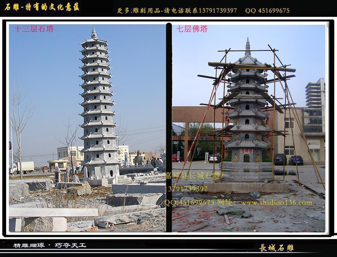 石雕佛塔,佛教石塔