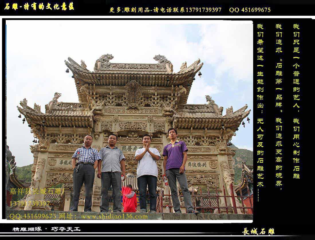 寺院石雕牌楼