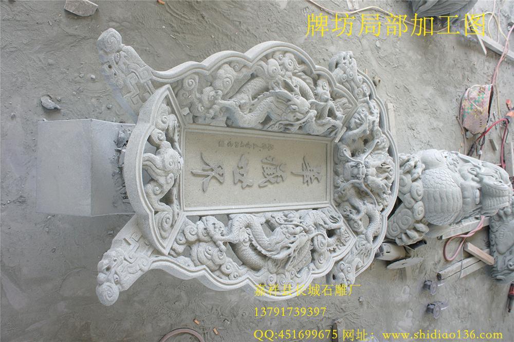 石雕牌楼圣旨浮雕