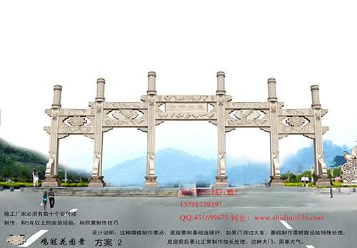 公园大门口石雕牌楼怎么设计呢