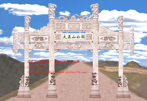 北京的牌坊石雕的独特艺术