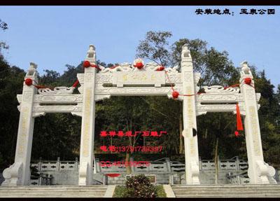 温州公园石牌坊