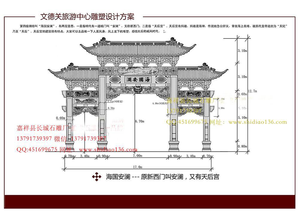 贵州牌坊设计图
