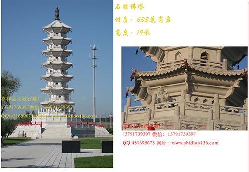 大型石雕佛塔石塔的制作特点是什么