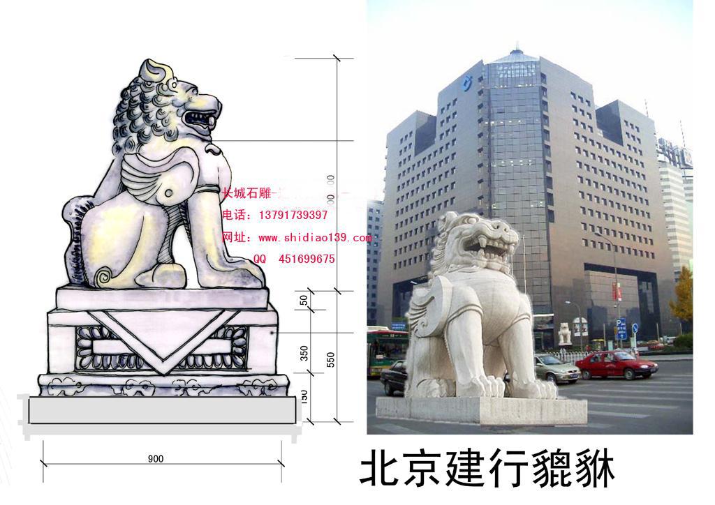 北京建行貔貅