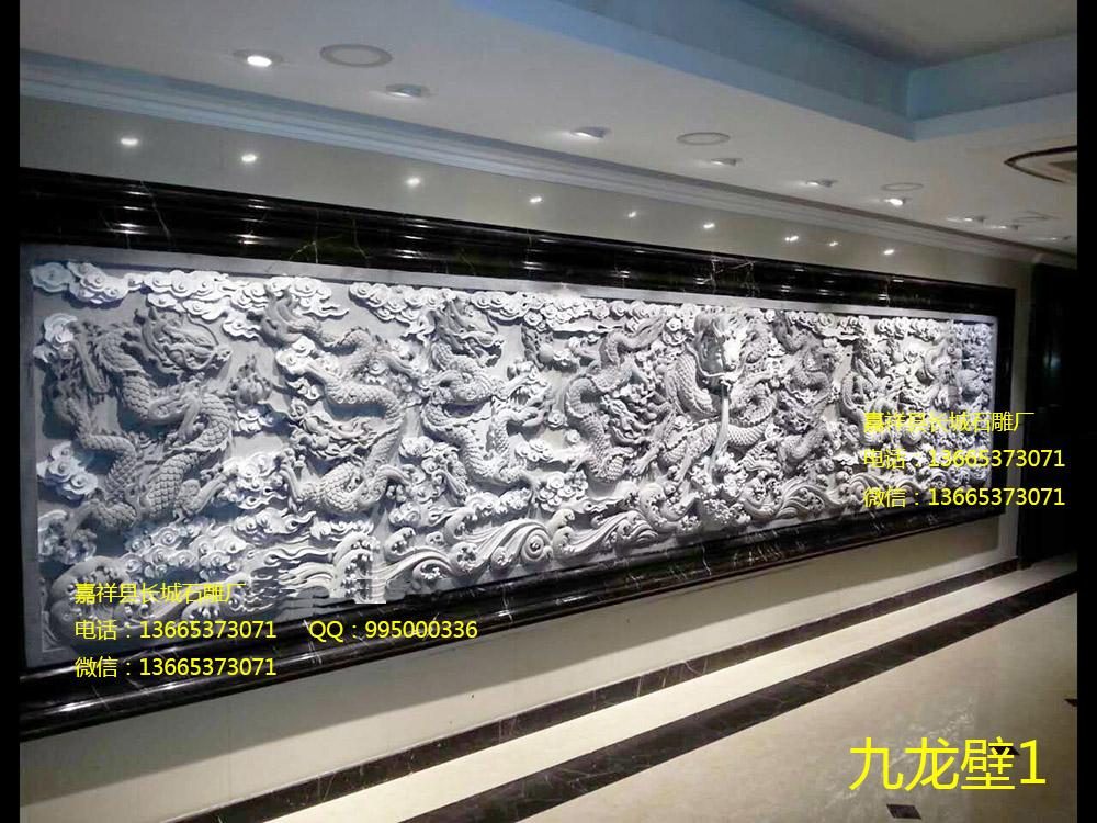 九龙壁石雕的制作