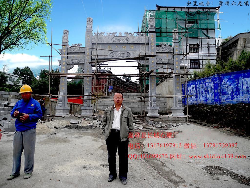 安装在贵州的农村石头大门、石牌坊样式图片