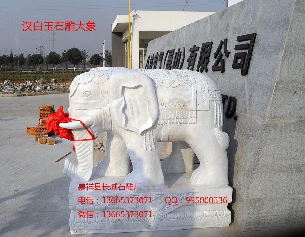 汉白玉石雕大象雕刻样式