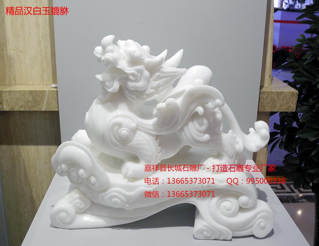 汉白玉石雕貔貅样式图